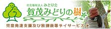 広島県東広島市黒瀬町にてみどり会が運営する児童発達支援/放課後等デイサービスの賀茂みどりの樹の案内はこちら
