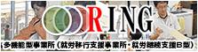 広島県中区鷹野橋にてみどり会が運営する多機能型事業所・RING(就労移行支援事業所、就労継続B型)の案内はこちら
